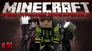 getlinkyoutube.com-Minecraft: Очень Страшные Приключения 2! #11 - WTF???!!ВЫЗЫВАЕМ ДЕМОНА