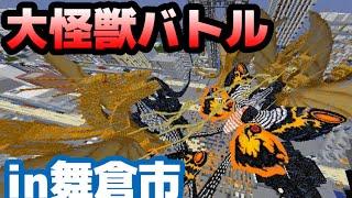 getlinkyoutube.com-【ゴジラmod】舞倉市で大怪獣バトル!【マインクラフト】【haru】【実況】
