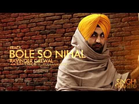 Ravinder Grewal | Bole So Nihal  | HD AUDIO | Brand New Punjabi Song 2014