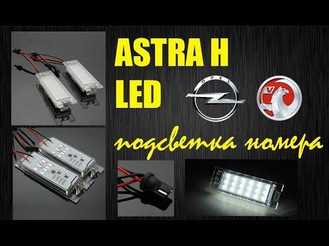 LED подсветка номера Opel Astra H