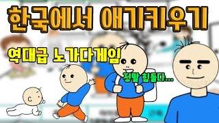 한국에서 아기키우기 역대급 노가다게임 정말힘들다 모바일게임 - [썩쏘]