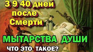 getlinkyoutube.com-3 9 40 дней после смерти Мытарства души
