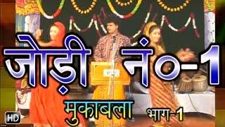 getlinkyoutube.com-Jodi Number 1 Part 1|| जोड़ी नम्बर 1पार्ट 1|| Dilip Giri, Lungad Vyas || Bhojpuri Muqabla