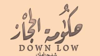 getlinkyoutube.com-حكومة الحجاز - الجولة الثالثة بطوله العرب للدسات