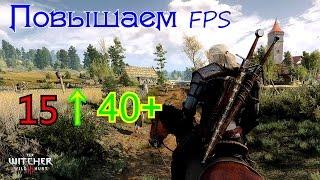 getlinkyoutube.com-Witcher 3: Wild Hunt Повышаем FPS (для очень слабых компьютеров)