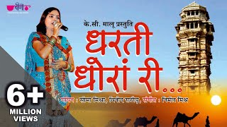 getlinkyoutube.com-Dharti Dhoran Ri | Patriotic Song of Rajasthan | Republic Day Special