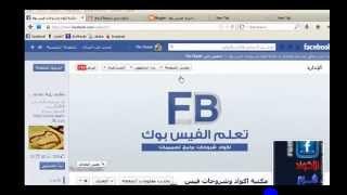 getlinkyoutube.com-كيفية أضافة ادمن مخفى فى صفحتك على الفيسبوك