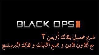 getlinkyoutube.com-شرح تحميل بلاك اوبس 2 مع الاون لاين و جميع المابات و هاك البرستيج - Dawnload Black ops 2