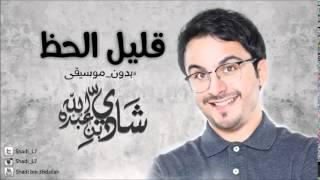 getlinkyoutube.com-قليل الحظ .. بصوت شادي بن عبدالله (بدون موسيقى)