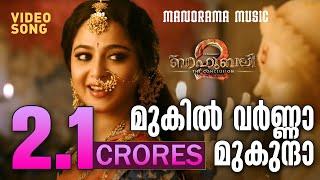 Mukil Varna Mukunda | Video Song | Bahubali 2 - The Conclusion | Manorama Music width=