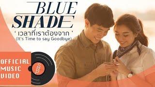 getlinkyoutube.com-Blue Shade - เวลาที่เราต้องจาก (It's Time to Say Goodbye) Official Music Video
