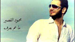 getlinkyoutube.com-mahmood al kaseer - ma 3am ba3ref / محمود القصير - ما عم بعرف