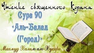 getlinkyoutube.com-Учебное чтение Корана. 90 Сура «Аль-Балад (Город)»