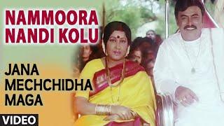 Nammoora Nandi Kolu Video Song I Jana Mechchidha Maga I S.P. Balasubrahmanyam, Manjula Gururaj
