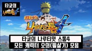 getlinkyoutube.com-[Takyo_]나루토 나루티밋 스톰4 모든 캐릭터 오의, 합동오의 모음 (NARUTO : Ultimate Ninja STORM 4) [타쿄]