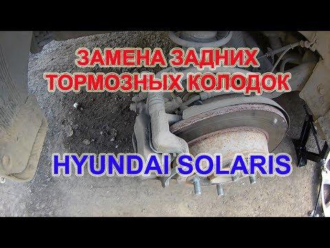Где находятся задние тормозные колодки в Хундай Creta