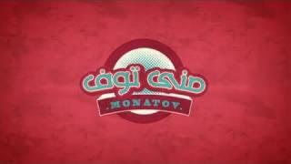 Monatov - منى توف - MonaTov - أول ظهور لجمال مبارك بعد الثورة