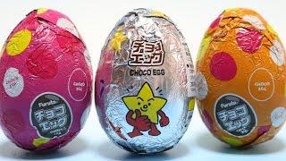getlinkyoutube.com-チョコエッグ スーパーマリオ3Dワールド ポケモン とびだせどうぶつの森 Chocolate surprise eggs Super Mario Pokemon Animal Crossing