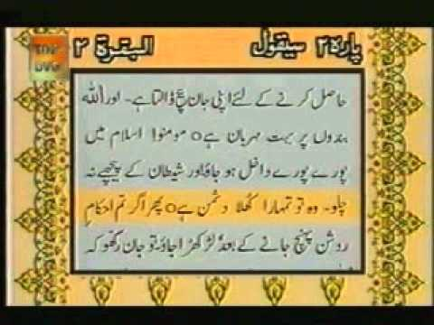 Para 2 - Sheikh Abdur Rehman Sudais and Saood Shuraim - Quran Video with Urdu Translation