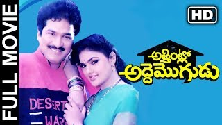 getlinkyoutube.com-Attintlo Adde Mogudu Telugu Full Length Movie || Rajendra Prasad, Nirosha
