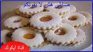 getlinkyoutube.com-حلويات جافة|صابلي جزائري بمربى المشمش سهل التحضير و ناجح| صابلي ساهل