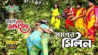 সাপের মিলন | Saper Milon | Modern Vadaima | Bangla New Vadaima Koutuk 2019