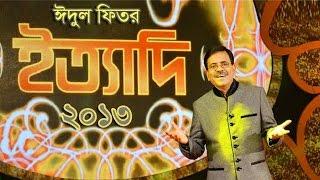 getlinkyoutube.com-Ityadi - ইত্যাদি | Hanif Sanket | Eid-ul-fitr episode 2013 | Fagun Audio Vision