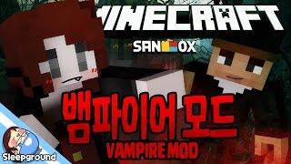 getlinkyoutube.com-피가 필요해!! [마인크래프트: 뱀파이어 모드] - Vampirism Mod - [잠뜰]
