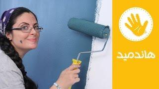 getlinkyoutube.com-ادهني حوائط منزلك بنفسك في خطوات سهلة | هاندميد