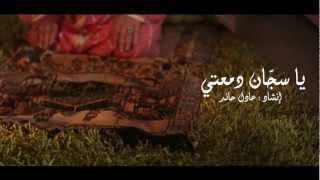 Adel Haned - يا سجان دمعتي
