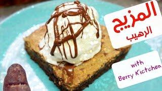 getlinkyoutube.com-براوكيز = براونيز + كوكيز Brookies | مع Berry Kitchen