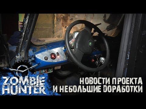 УАЗ Zombie Hunter: доработка приборки, кресла и центральный замок