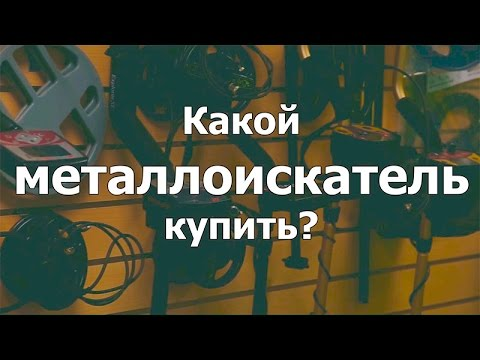 Выбор металлоискателя - советы Владимира Порываева