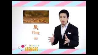 getlinkyoutube.com-เรียนภาษาจีน - ครูพี่ป๊อป - คำศัพท์ภาษาจีนน่ารู้ (สภาพอากาศ) - 02/08/2014