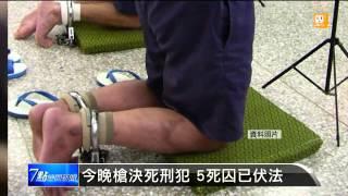 getlinkyoutube.com-【2014.04.29】今晚槍決死刑犯 5死囚已伏法 -udn tv