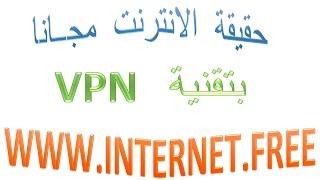 getlinkyoutube.com-حقيقة الانترنت المجاني من مجموعة من السيرفرات العالمية بتقنية VPN