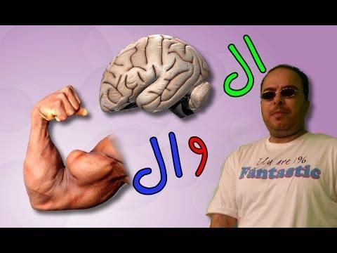 باكوس المخ والعضلات
