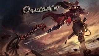getlinkyoutube.com-Outlaw - Yasuo Montage