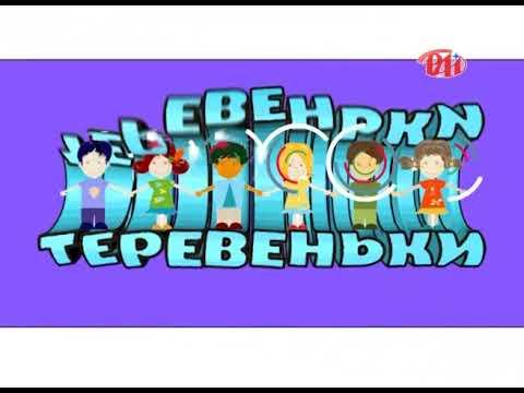 Про телефестиваль у Харкові №14, 3-й сезон