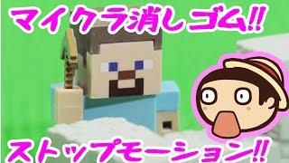 【マイケシ】マイクラの消しゴムでストップモーション!!(゜Д゜) マイケシ紹介!!【たこらいす】