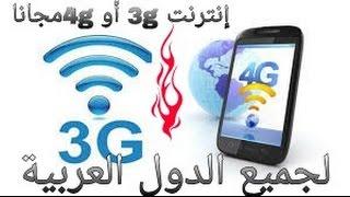 getlinkyoutube.com-تشغيل الإنترنت مجانا على الأندرويد 3G أو 4G