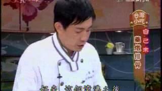 getlinkyoutube.com-美食鳳味_吳秉承-藥燉排骨