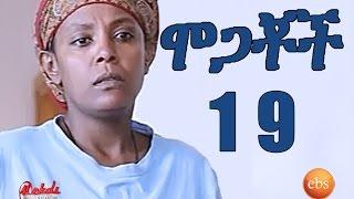 Mogachoch EBS Latest Series Drama - S01E19 - Part 19