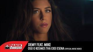 Demy - Όσο ο Κόσμος θα έχει Εσένα feat. MIKE   Oso O Kosmos tha exei esena   Official Music Video