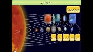 getlinkyoutube.com-النظام الشمسي
