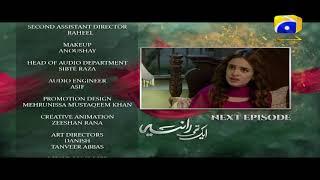 Aik Thi Raniya Episode 17 Teaser | Har Pal Geo