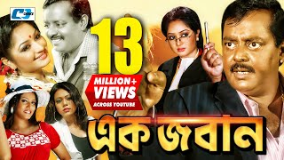 getlinkyoutube.com-Ek Joban | Full | HD | Bangla | Movie | Dipjol | Resi