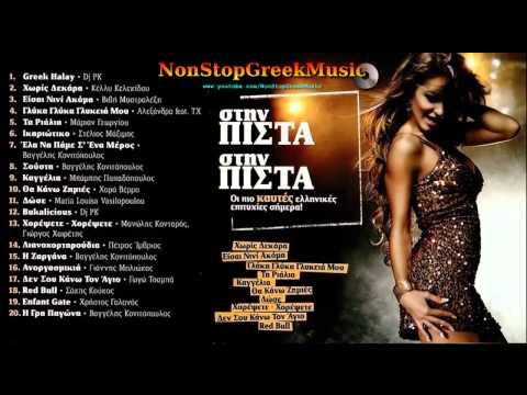 ΣΤΗΝ ΠΙΣΤΑ: Λαϊκά-Νησιώτικα Mix (05/2013) NonStopGreekMusic