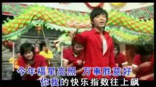 getlinkyoutube.com-鍾盛忠 《红红热闹闹》 Chinese New Year Song