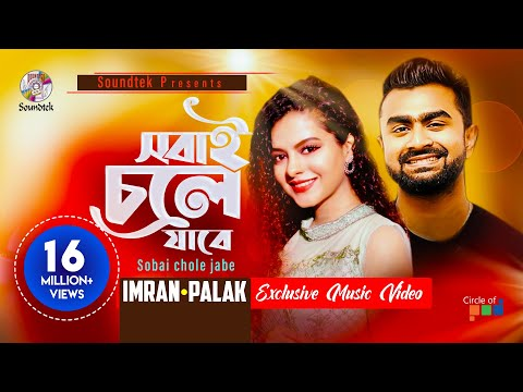Shobai Chole Jabe | IMRAN & PALAK MUCHHAL | SAIRA | New Song 2016